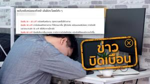 ข่าวบิดเบือน! งีบหลับระหว่างวัน ช่วยป้องกันโรคสมองเสื่อม
