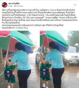 ประทับใจ! ครูอนุบาลเมืองนครปฐมเป็นห่วงเด็ก กางร่มฝ่าสายฝนส่งนักเรียนถึงรถ