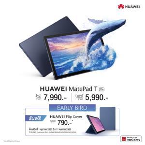 Wow Gadget : Infinix, HUAWEI, Lenovo และ Amazfit