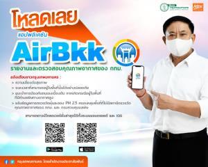 กทม.ชวนโหลดแอปฯ AirBKK เช็กคุณภาพอากาศในกรุง ลดความเสี่ยงปัญหาสุขภาพ