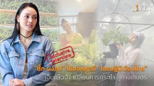 """[คลิป] """"ตั๊ก-บงกช"""" ไม่ขอหยุดที่ """"เศรษฐินีเมืองไทย"""" เจ็บแล้วจำ เปลี่ยนการกระทำ สู่ทางเกษตร"""