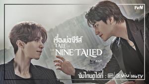 """ซีรีส์ """"Tale of the Nine Tailed"""" ลงจอ 7 ตุลาคม นี้ ดูซับไทย พร้อมเกาหลี"""