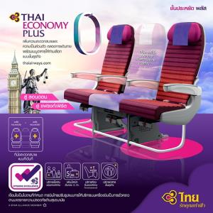 การบินไทยเปิดบริการที่นั่งใหม่ THAI ECONOMY PLUS ตอบสนองความต้องการ Social Distancing ในปัจจุบัน และเพิ่มความสะดวกสบายในเที่ยวบินสู่ลอนดอน และแฟรงก์เฟิร์ต