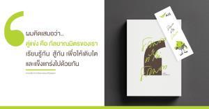 ถอดบทเรียน 30 ปี AIS จากจุดวิกฤต สู่องค์กรของคนไทยทุกคน (Cyber Weekend)