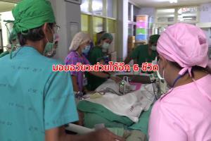สุดซึ้ง! แม่มอบอวัยวะลูกสาวหลังประสบอุบัติเหตุสมองตาย หมอเผยช่วยส่งต่อสะพานบุญได้อีก 6 ชีวิต