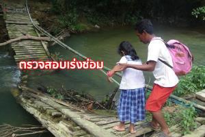 ส.ส.ตรังลงตรวจสอบเร่งซ่อมสะพานหักใน ต.ลิพัง หลังพ่อเดือดร้อนต้องแบกลูกข้ามคลองไปโรงเรียน