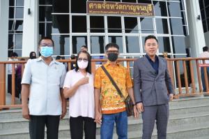 ศาล จ.กาญจนบุรี เลื่อนนัดฟังคำพิพากษาคดีหลักเร็วขึ้น จาก 21 ม.ค.64 เป็น 20 ต.ค.63