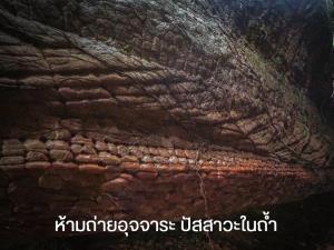 อุทยานแห่งชาติภูลังกา เผย16 ข้อปฏิบัติ เข้าเที่ยวชมถ้ำนาคา  ย้ำ หากพบความเสียหายจะปิดทันที
