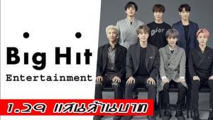 """3 ค่ายใหญ่ SM- JYP - YG มัดรวมยังไม่เท่า """"Big Hit"""" เตรียมประกาศศักดาค่ายเพลงมูลค่าสูงสุด"""
