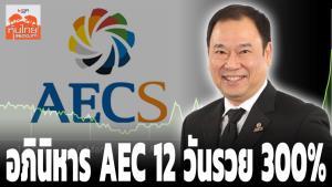 อภินิหาร AEC 12 วันรวย 300% / สุนันท์ ศรีจันทรา