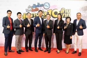 ททท. จัดหนัก ชวนเที่ยวไทยฯลุ้นรางวัล 10 ล้าน