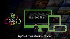 ก้าวต่อไปของ 'AIS' ชู 5G เป็นจุดเริ่มต้นทศวรรษใหม่