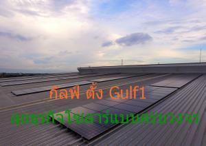 กัลฟ์ ตั้งบริษัทย่อย 'Gulf1' เดินหน้าธุรกิจโซลาร์แบบครบวงจร