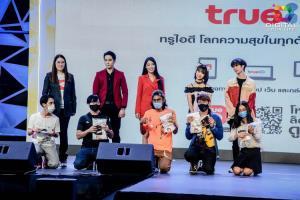 TrueID รุกดิจิทัลคอนเทนต์ ชูจุดเด่น Exclusive Content และ Community ในงาน Digital Your Life