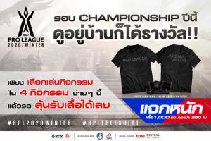ร่วมชม RoV Pro League 2020 Winter รอบชิงแชมป์ประเทศไทย 10-11 ตุลาคมนี้