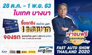 Fast Auto Show2020 ชูไฮไลต์ MG HS PHEV พร้อมอัดแคมเปญแน่น