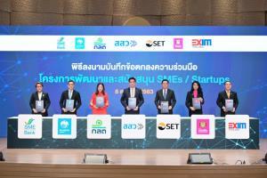 SET ลงนาม MOU ส่งเสริม SMEs และ Startups ผ่าน LiVE Platform