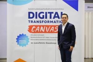 Digital Transformation Canvas  เครื่องมือสร้างการเติบโตใหม่-ESG