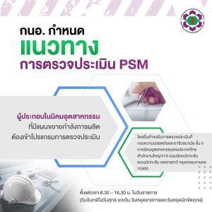 """ทำความรู้จัก """"PSM"""" การจัดการความปลอดภัย การผลิตและการใช้สารเคมีอันตรายร้ายแรงในอุตสาหกรรม"""