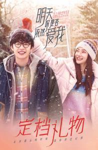 """เมื่อ """"แฟนเดย์ฯ"""" หนังเรื่องแรกของ GDH     ถูกรีเมกเป็นเวอร์ชันจีน"""