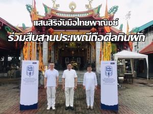 แสนสิริ จับมือธนาคารไทยพาณิชย์ ร่วมสืบสานประเพณีถือศีลกินผัก ภูเก็ต ต่อเนื่องปีที่ 8