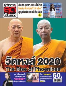 """วัดหงส์คอนเนกชัน 2020 The Rise of Phoenixes ไขปริศนา """"พระแดง-พระแป๊ะ"""" บวชสำนักเดียวกัน"""