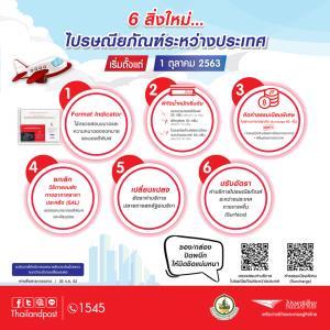 ไปรษณีย์ไทยปรับอัตราค่าบริการส่งจดหมาย-พัสดุไปต่างประเทศ