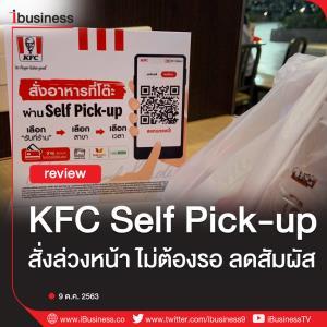 Ibusiness review : KFC Self Pick-up สั่งล่วงหน้า ไม่ต้องรอ ลดสัมผัส