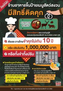 คิดให้ดี?!? ร้านอาหารขึ้นป้ายเมนูสัตว์สงวน มีสิทธิ์ติดคุก