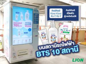 คิเรอิคิเรอิ เปิดตัวตู้กดอัตโนมัติ บน 10 สถานี BTS