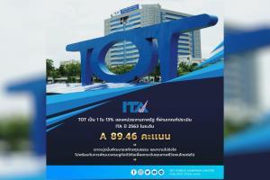 ทีโอทีติด 1 ในจำนวน 13% องค์กรคุณธรรม-โปร่งใส ที่ผ่านเกณฑ์ประเมิน ITA