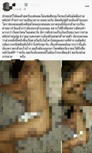 ผกก.พัทยา เผยคดีช่างสักโพสต์ภาพเมียถูกรุมข่มขืนผิดนัดให้ข้อมูล แม่ระบุป่วยทางจิต
