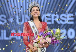 """ตามคาด! """"อแมนด้า ชาลิสา"""" คว้า """"มิสยูนิเวิร์สไทยแลนด์ 2020"""" รับมงกุฎเลอค่า 4 ล้าน"""