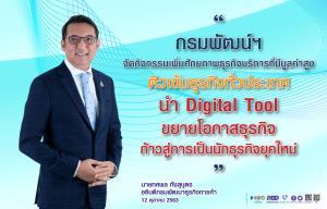 พาณิชย์ นำ Digital Tool ติวเข้มธุรกิจทั่วปท.ขยายโอกาสสร้างนักธุรกิจยุคใหม่