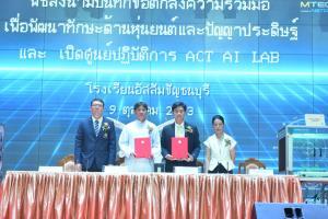 """เอ็มเทค สวทช.ร่วม """"อัสสัมชัญธนบุรี"""" พัฒนาหลักสูตรสร้างเยาวชนไทยตอบโจทย์ยุค AI"""