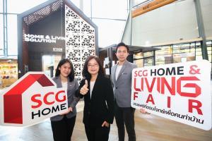 """เปิดงานแฟร์ SCG HOME & LIVING FAIR """"บ้านเก่า หลังใหม่"""" ตอบโจทย์เพื่อคนทำบ้าน"""