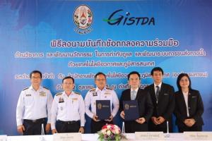 GISTDA จับมือกรมเจ้าท่า ร่วมพัฒนาระบบขนส่งทางน้ำ