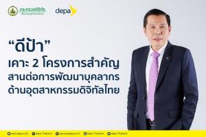"""""""ดีป้า"""" เคาะ 2 โครงการสำคัญ สานต่อการพัฒนาบุคลากรด้านอุตสาหกรรมดิจิทัลไทย"""