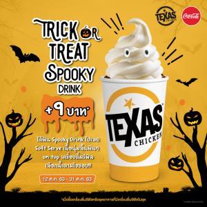 เท็กซัส ชิคเก้น เปิดตัว Spooky Drink