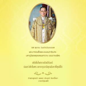 นายกฯ ชวน ปชช.ทำความดี สวมเสื้อเหลืองอร่ามทั่วแผ่นดิน รำลึกพระมหากรุณาธิคุณ ร.๙