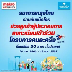 แม็คโคร ผนึกแบงก์กรุงไทย ลุยช่วยผู้ประกอบการรายย่อย ลงทะเบียนคนละครึ่ง ตั้งบูธย่อยธนาคาร 50 แห่ง