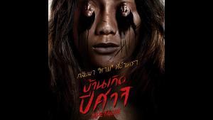 """IMPETIGORE บ้านเกิดปีศาจ"" หนังอินโดฯ โกอินเตอร์/เทศกาลหนังอิตาลี"