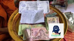 โซเชียลฯ ร่วมอนุโมทนาบุญ ยอดเงินกฐินจากที่เกิดเหตุรถไฟชนรถบัส 1,830 บาท