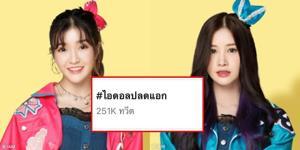 #ไอดอลปลดแอก ติดเทรนด์ทวีตไทย หลังไอดอลสาว BNK48 แสดงความเห็นทางการเมือง