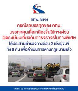 กทม.แจงดรามา หลังชาวเน็ตรุมจวกภาพรถสิบล้อขนคนเสื้อเหลืองขึ้นทางด่วน ชี้เจ้าหน้าที่ผิดพลาด เหตุกำลังไปทำงาน