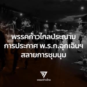 """""""ก้าวไกล"""" ออกแถลงการณ์ประณามออก พ.ร.ก.ฉุกเฉิน จี้รัฐบาลคืนอำนาจให้ประชาชนโดยทันที"""