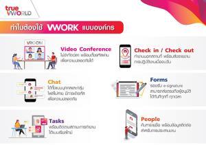 รู้จัก 'VWORK' แพลตฟอร์มบริหารจัดการองค์กรรับเทรนด์ 'Hybrid Work'