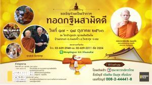 """[คำต่อคำ] SONDHI TALK : """"ประเทศไทย"""" จะไม่เหมือนเดิมอีกต่อไป"""