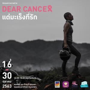 """นิทรรศการภาพถ่ายรณรงค์เดือนมะเร็งเต้านม """"Dear Cancer: แด่มะเร็งที่รัก"""""""