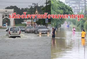 เมืองโคราชยังอ่วมจมหลายจุด เผยฝนถล่ม 141 มิลลิเมตร หนักสุดในรอบ 5 ปี